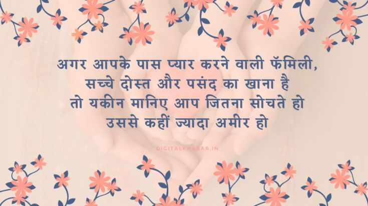 life_quotes_in-hindi_5