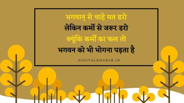 life_quotes_in-hindi_9