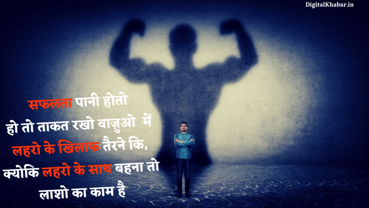 Motivational-Shayari-in-Hindi-12