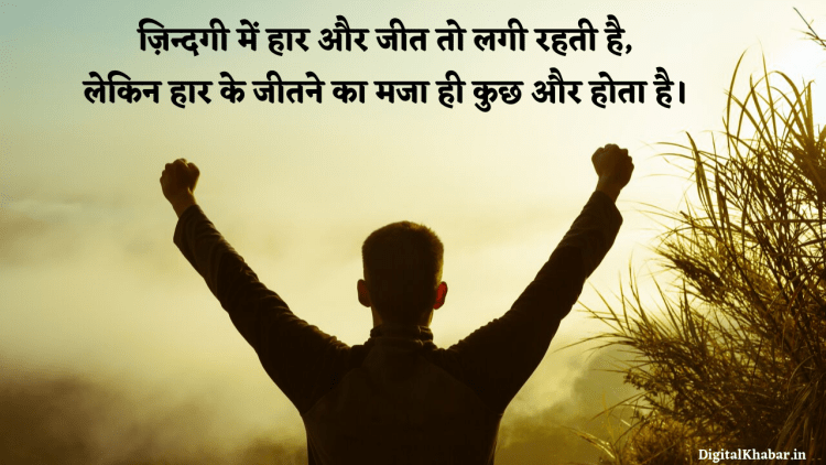 →Motivational-Shayari-in-Hindi
