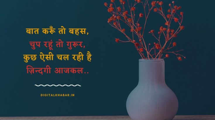 quotes-in-hindi-about-life-16