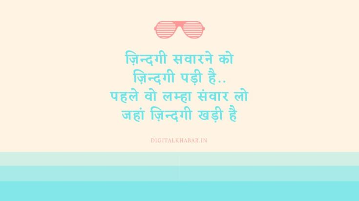 quotes-in-hindi-about-life-20