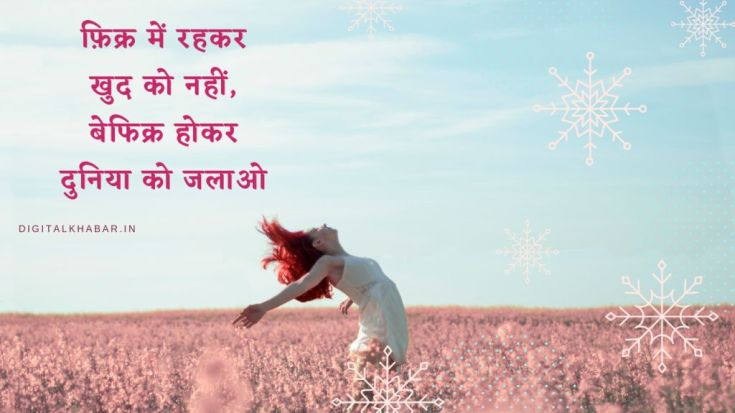 quotes-in-hindi-about-life-31
