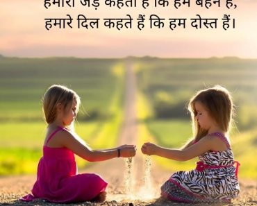 sisters Quotes in Hindi