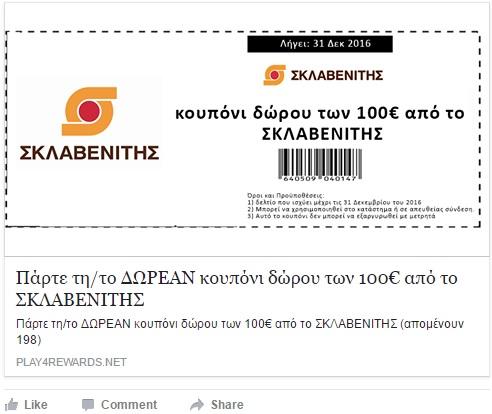 apati-facebook-sklavenitis