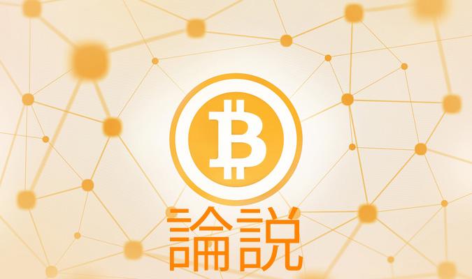 2014年2月ビットコイン