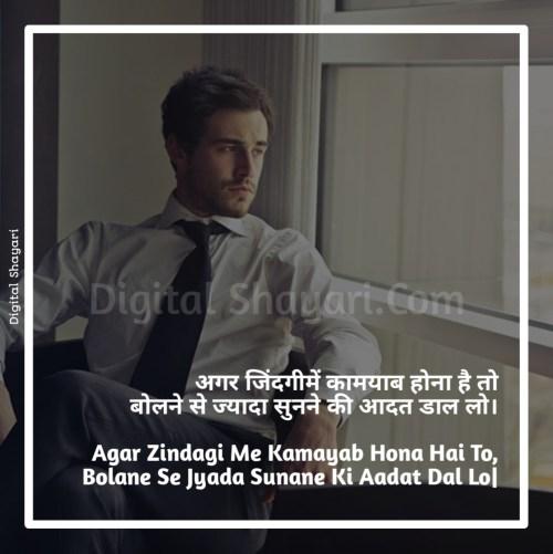 Digital Shayari
