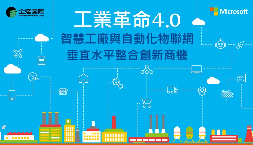 工業革命4.0-智慧工廠與自動化物聯網 垂直水平整合創新商機