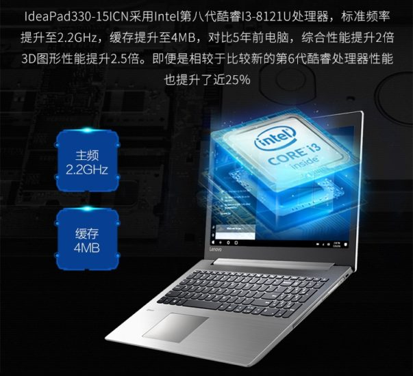 lenovo_ideapad_330_10 nm cannon_lake