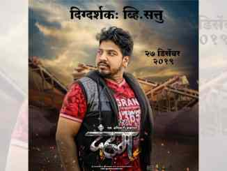 First-ever big action Marathi film 'Dandam' is set to release on 27 December 2019.