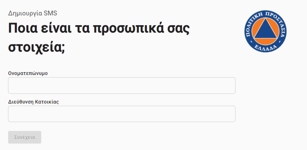 SMS FORMA.GOV.GR