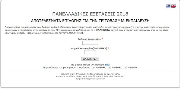 ΒΑΣΕΙΣ 2018