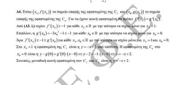 apantiseis math10