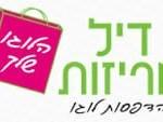 שקיות מודפסות ירושלים