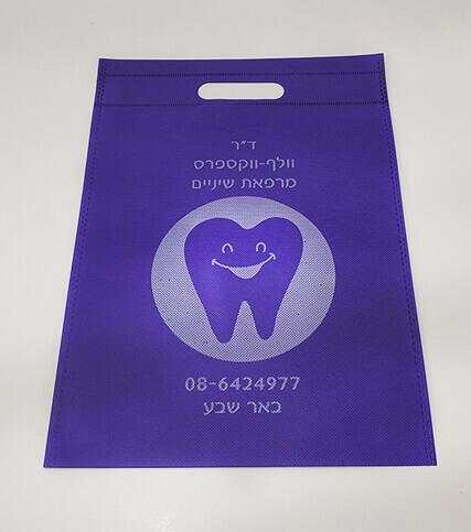 שקית אלבד דליה למרפאת שיניים