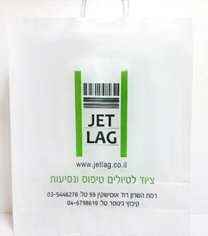 שקיות נייר ממותגות JET LAG