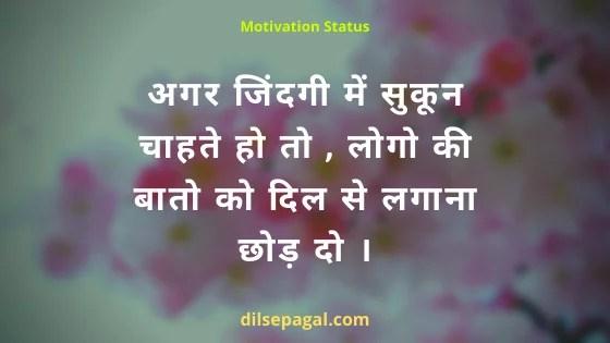 alone motivational status in hindi