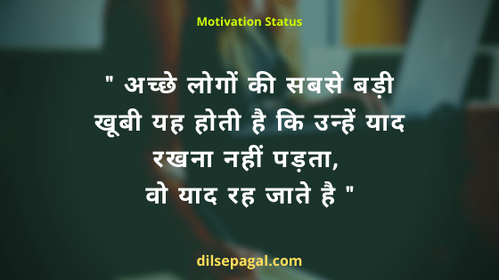 motivated status in hindi