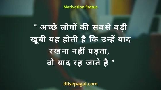 motivated status in hindi