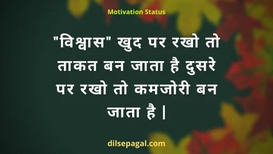 motivational status in hindi image