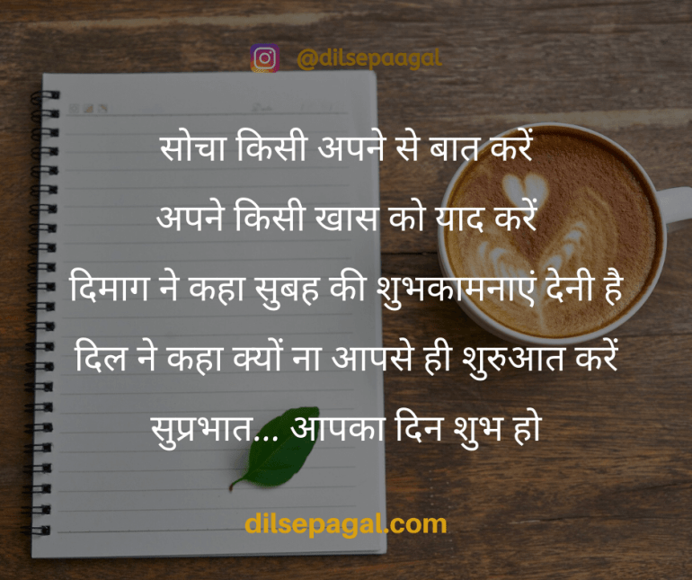 good morning quotes in hindi for love