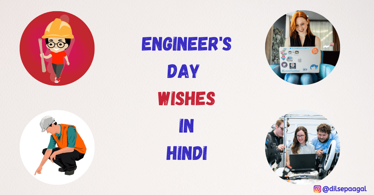 Happy Engineer's Day Wishes