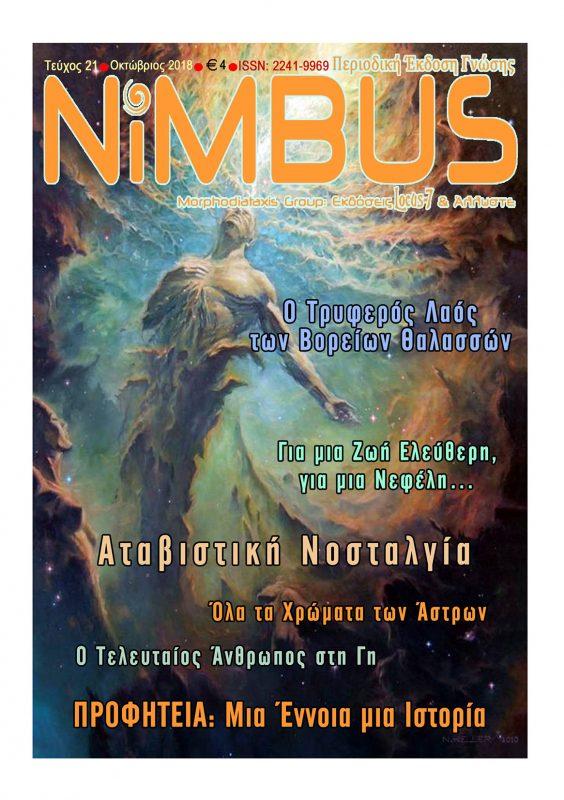 Το νέο Nimbus, Οκτώβριος 2018