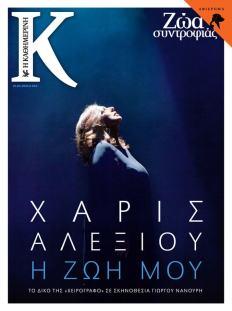haris_alexiou_cover_vlaikos