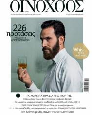 oinoxoos_cover_kathimerini