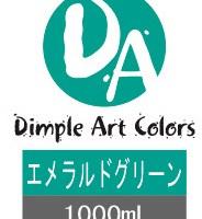 ディンプルアート・カラー