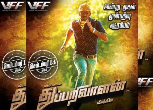Thupparivaalan - Official Trailer   Vishal, Prasanna, Andrea Jeremiah, Anu Emmanuel   Mysskin