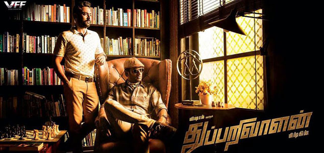 'Puratchi Thalapathy' Vishal's Thupparivalan has been censored with UA certificate and the film is all set to release on September 14. Read more at: http://www.sify.com/movies/vishal-s-thupparivalan-censored-to-release-on-sep14