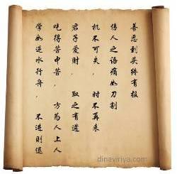 kumpulan kata-kata bijak mandarin (chinese wisdom)