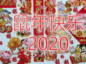 Ucapan Selamat Tahun Baru shio Tikus 2020