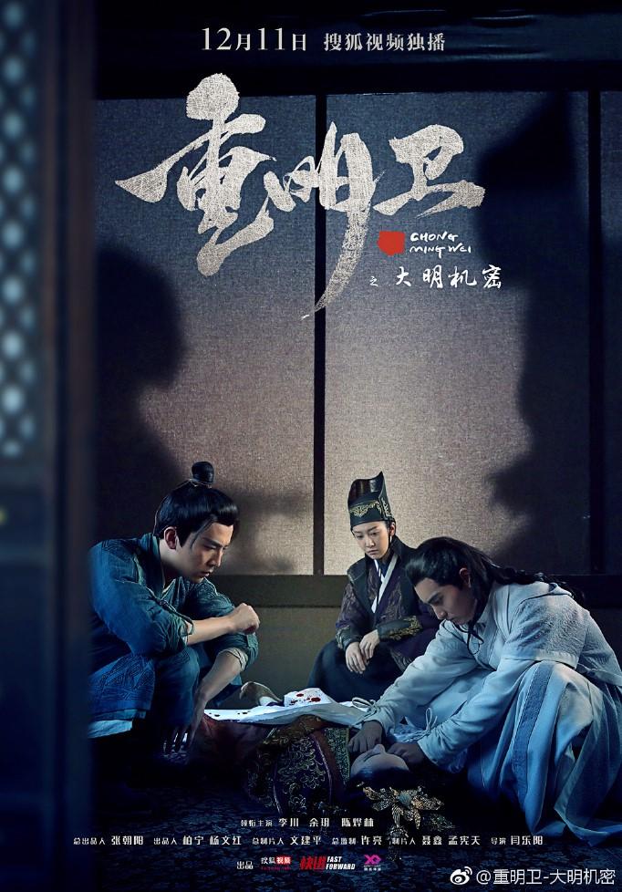 Chong Ming Wei Poster
