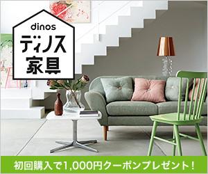 ディノス家具 - ディノス オンラインショップ