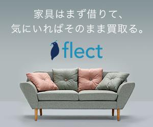 ディノス - 購入検討型家具レンタルサービスflect(フレクト)