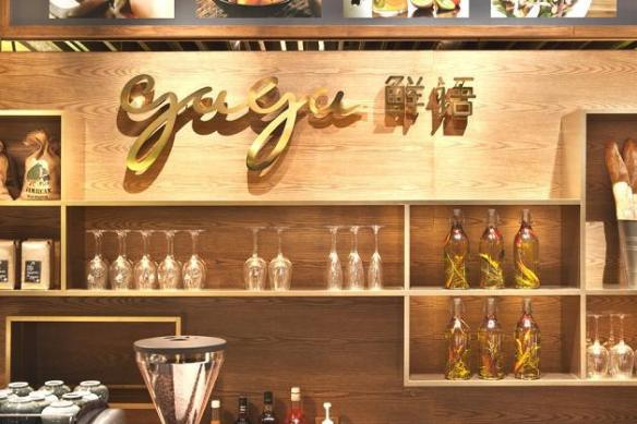 Gaga restaurante 12