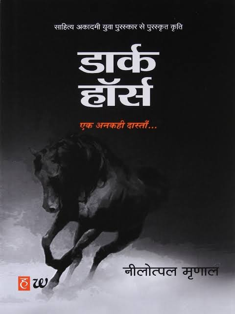 Book Review : Dark Horse By Nilotpal Mrinal - Directing My Dreams