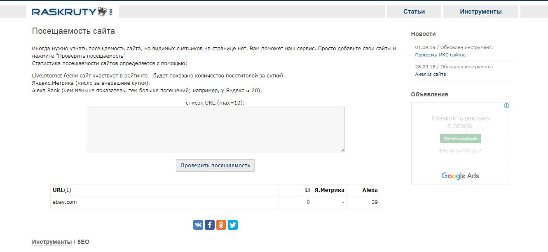 Платформа сізге 10 доменге дейінгі пакеттермен сайттардың қатысуын талдауға мүмкіндік береді. Ресурстарға қатысу статистикасы LiveInternet, Yandex.Metrica, Alexa сияқты қызметтерді пайдалану арқылы анықталады.