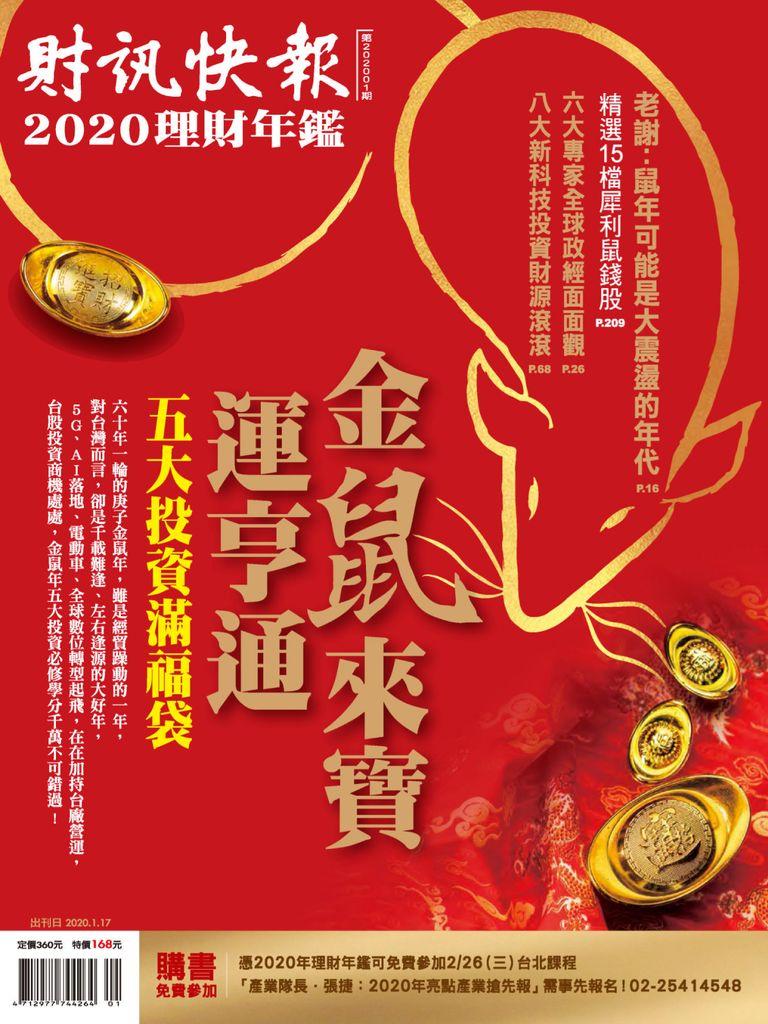 Investment Quarterly 財訊快報 Magazine Subscription (Digital) - DiscountMags.com