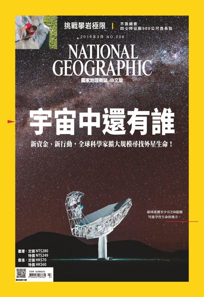 National Geographic Magazine Taiwan 國家地理雜誌中文版 Magazine (Digital) - DiscountMags.com