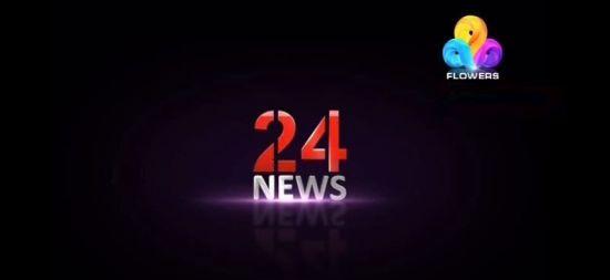 24 News Malayalam Channel
