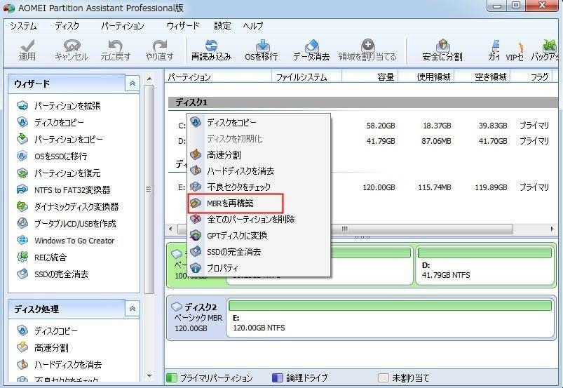Windows 7起動修復方法 コマンドプロンプト
