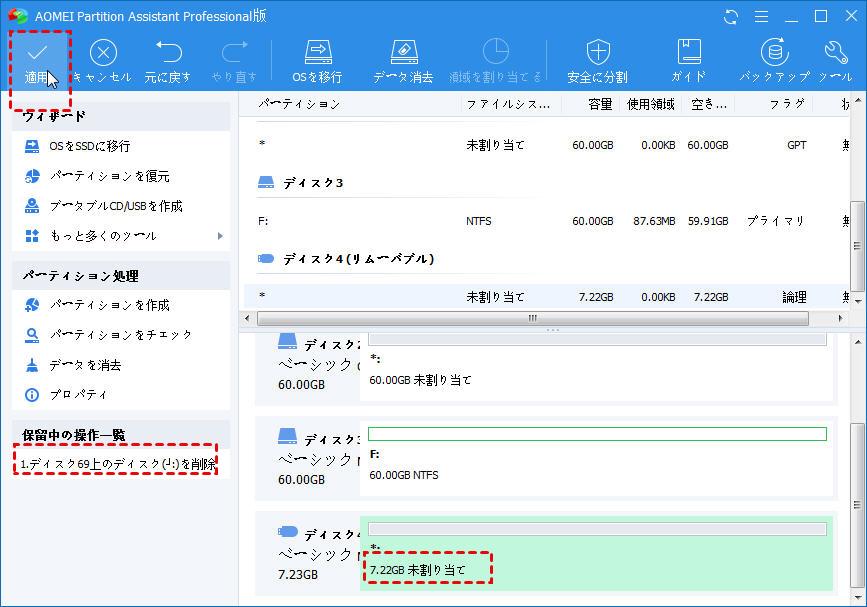 Windows 7/XPでUSBメモリからMBRパーティションテーブルを削除する方法