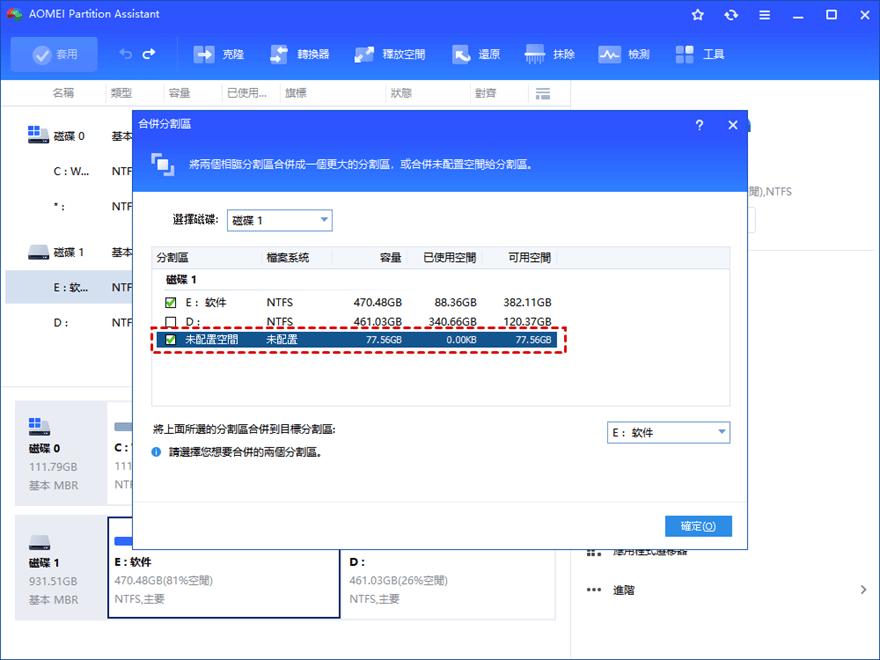 【教學】如何使用Windows 10內建的磁碟管理