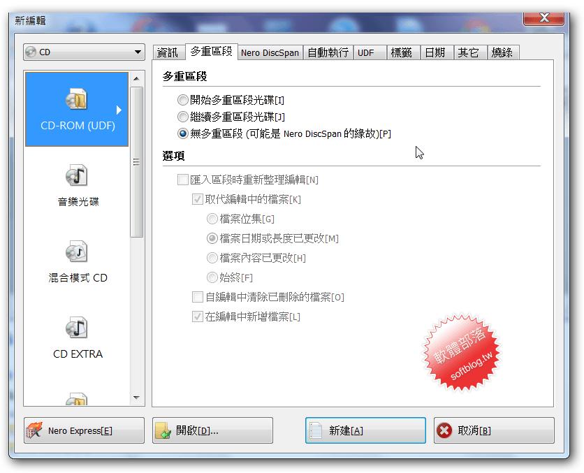 第三方燒錄軟體程式(強烈推薦)