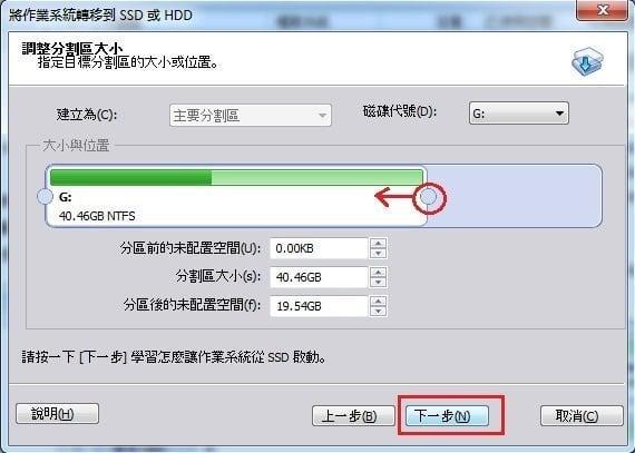 如何快速將Windows7作業系統從HDD轉移/遷移至SSD?