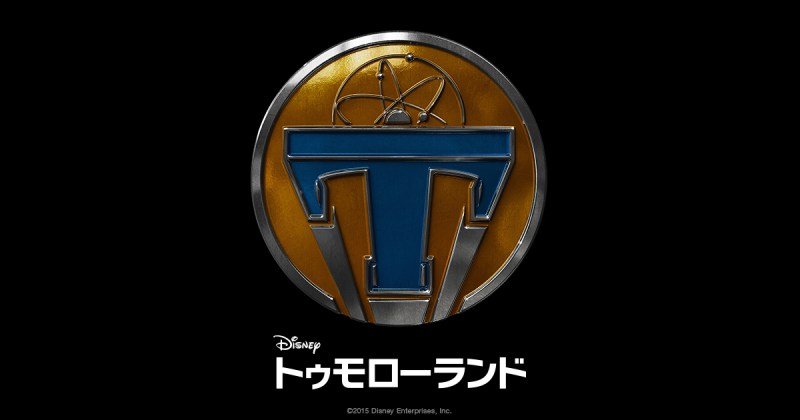 https://i0.wp.com/www.disney.co.jp/content/dam/disney/images/studio/tomorrowland/ogp/ogp_tl_01.jpg?w=800
