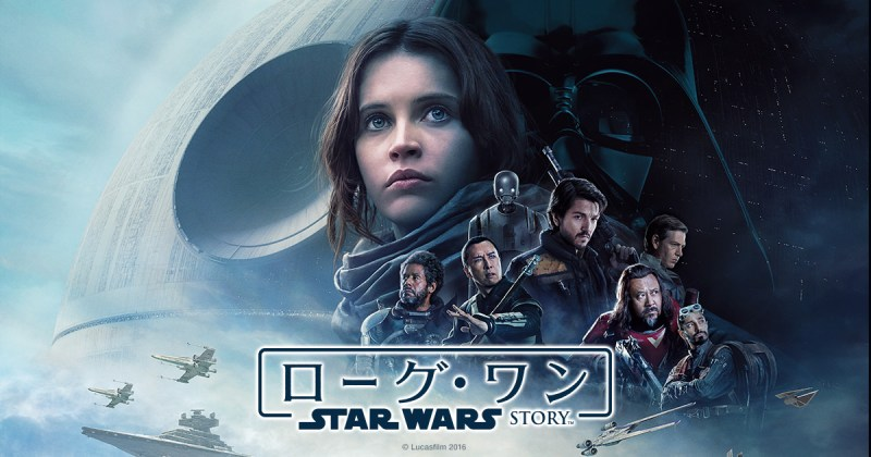https://i0.wp.com/www.disney.co.jp/content/dam/starwars/movie/r1/ogp/ogp_r1_01.jpg?w=800
